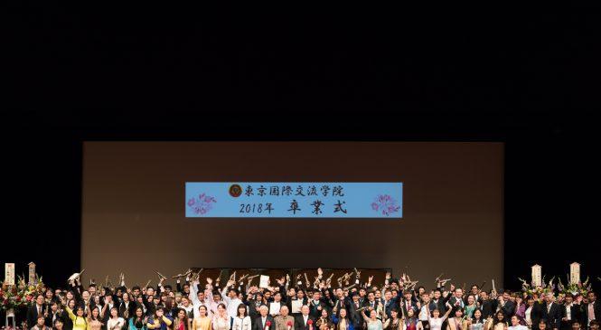 東京国際交流学院 2018年卒業式