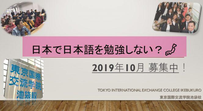 2019年10月新入生募集!!