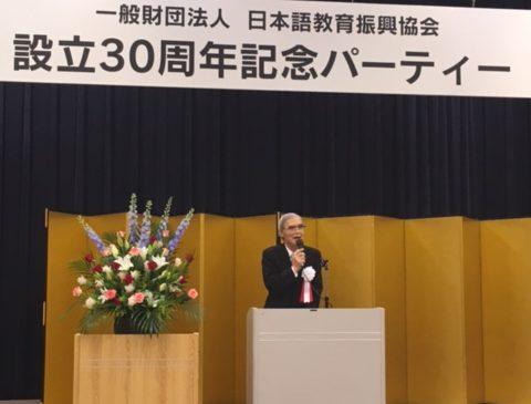 日本語教育振興協会設立30周年記念祝賀会に出席
