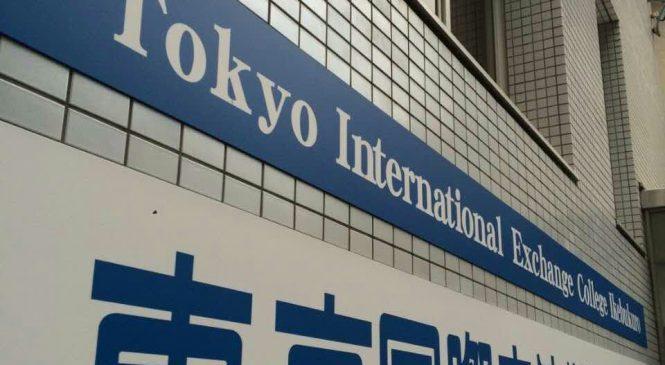 東京国際交流学院 池袋校 開校について